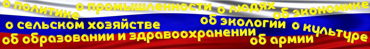 Основной логотип сайта Достояние РОССИИ БЛОГ