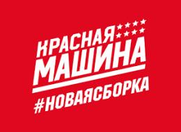 """""""Красная машина"""" сломала не один зуб!"""