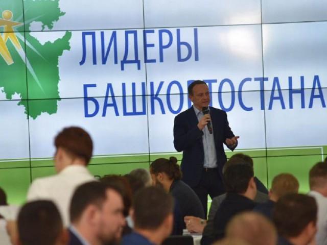 """Конкурс """"Лидеры Башкортостана"""" - полуфинал!"""