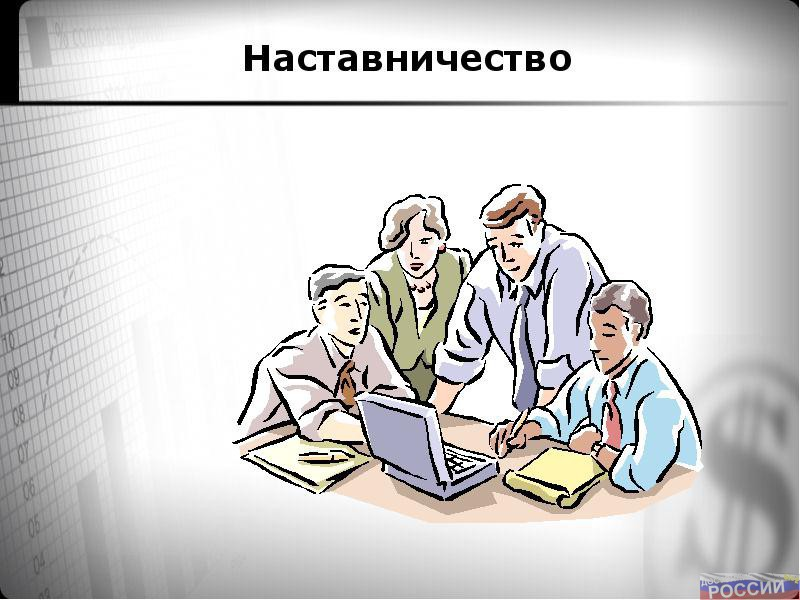 Развитие системы наставничества на предприятии