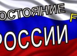 """Радио """"Достояние РОССИИ FM"""""""