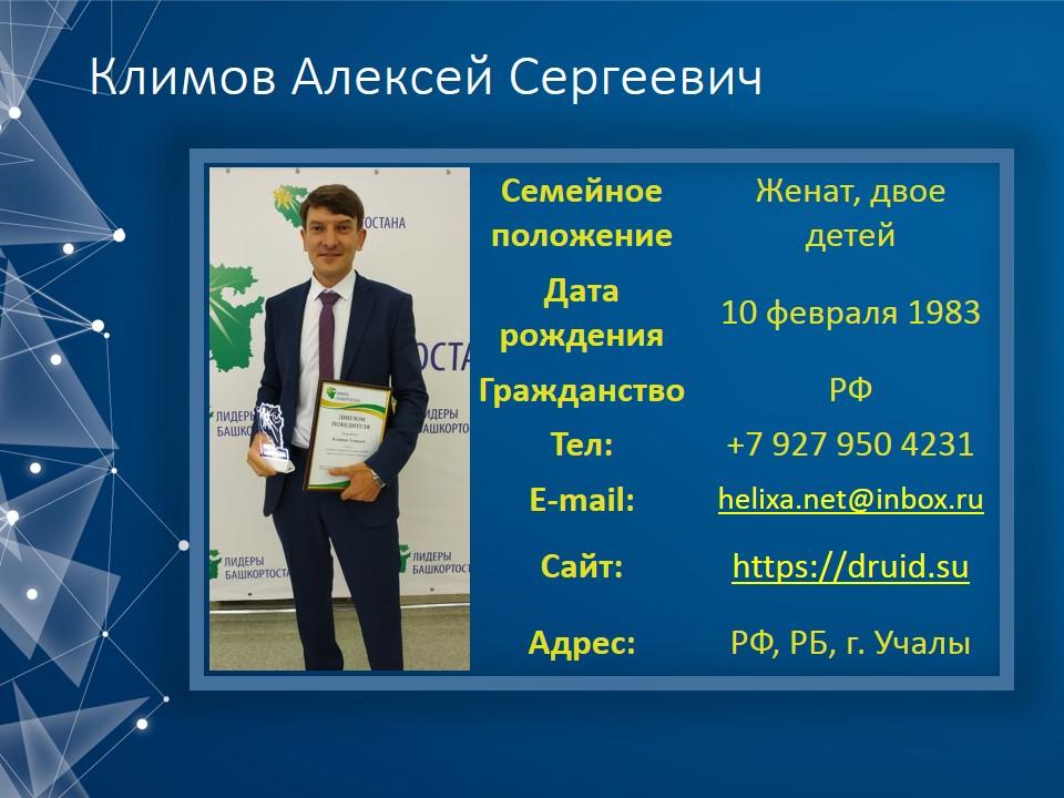 Климов Алексей Сергеевич